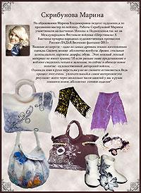 автор работ Коллекции Ремёсел Королева - Скрибунова Марина