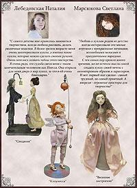 автор работ Коллекции Ремёсел Королева - Лебедовская Наталия и Марсюкова Светлана