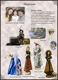 автор работ Коллекции Ремёсел Королева - семья Маркиных