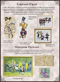 автор работ Коллекции Ремёсел Королева - Елфимов Юрий и Макарова Наталия
