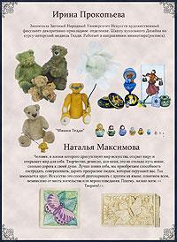 автор работ Коллекции Ремёсел Королева - Прокопьева Ирина и Максимова Наталья