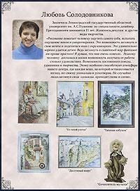 автор работ Коллекции Ремёсел Королева - Солодовникова Любовь
